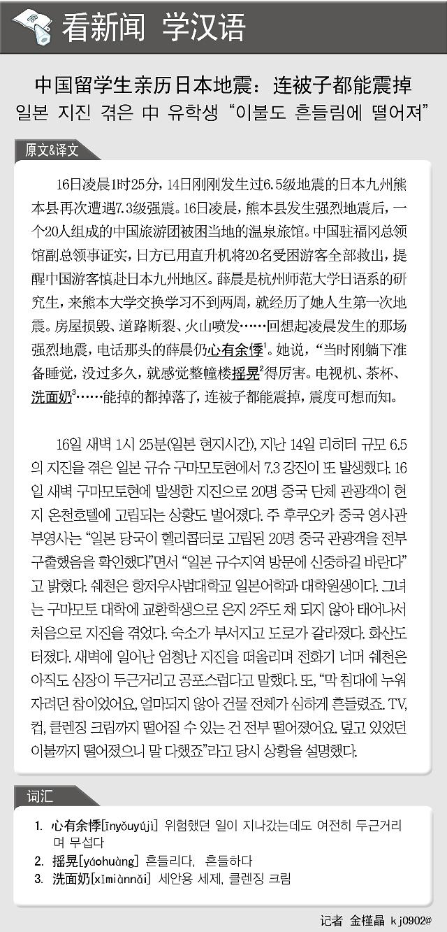 [看新闻学汉语] 中国留学生亲历日本地震:连被子都能震掉