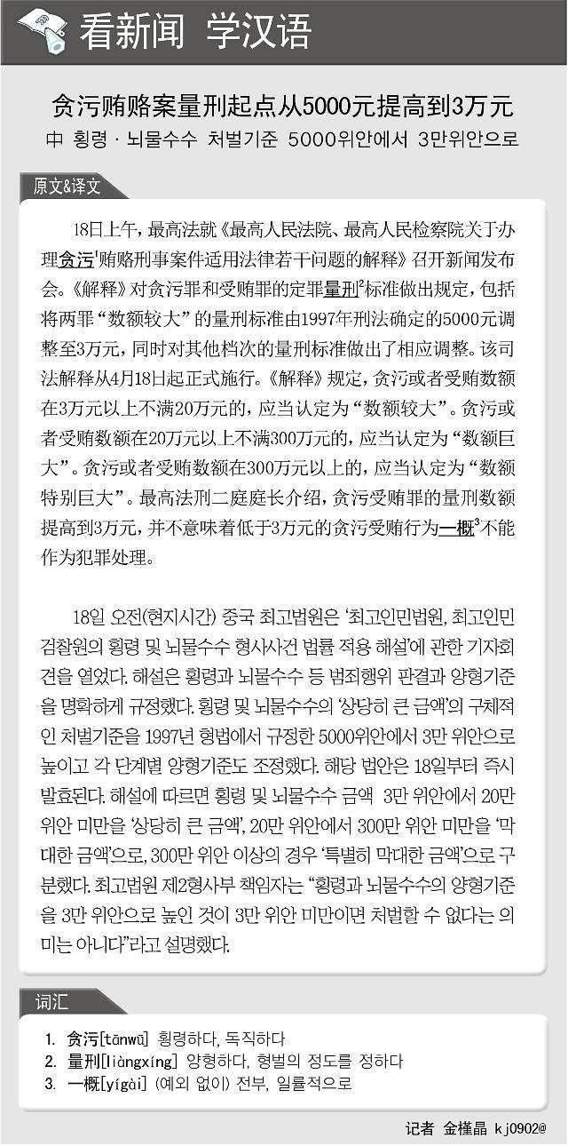 [看新闻学汉语] 贪污贿赂案量刑起点从5000元提高到3万元