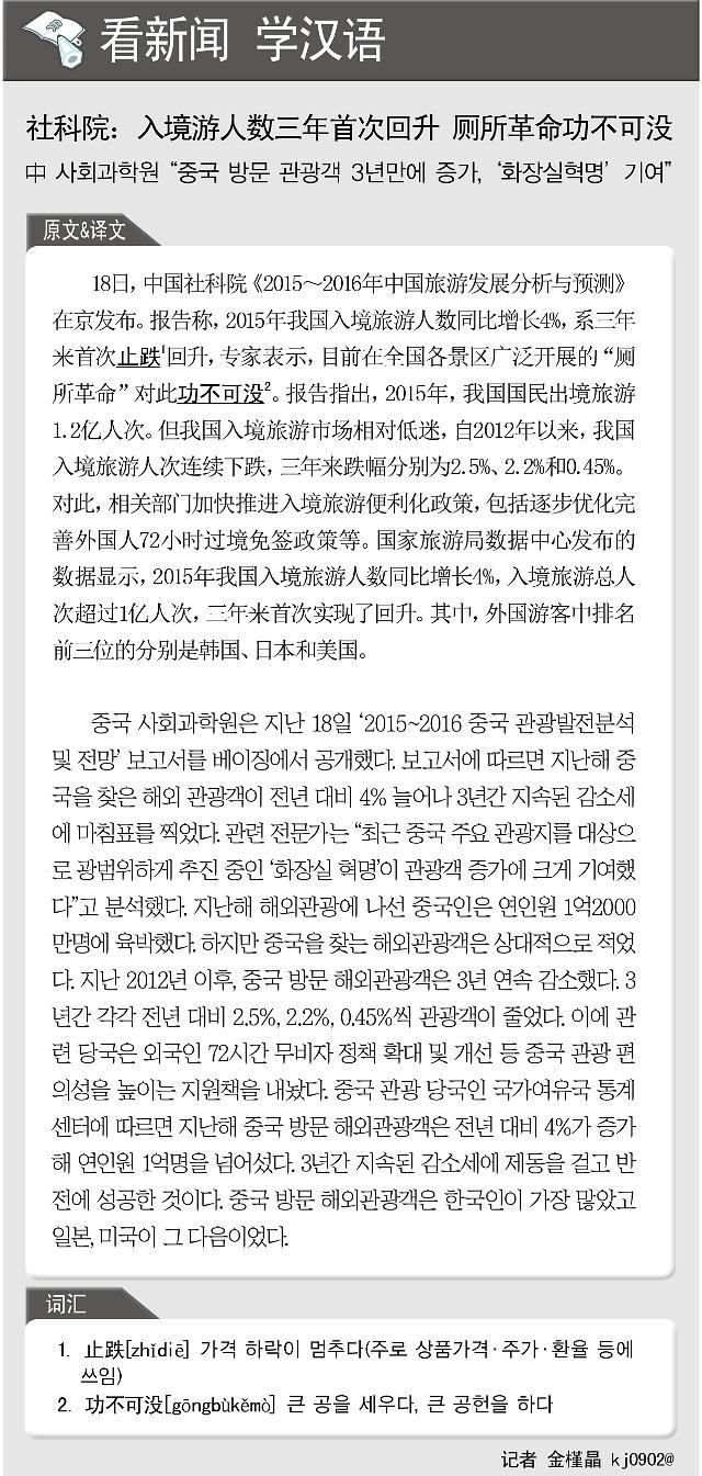 [看新闻学汉语] 社科院:入境游人数三年首次回升 厕所革命功不可没