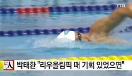 400m 세계 4위 기록에도 박태환 리우 참가 불가판정에 호주코치 한숨