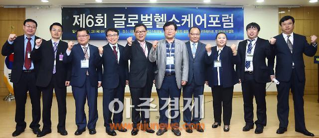 第六届国际保健论坛落幕 助推韩中保健产业竞争力