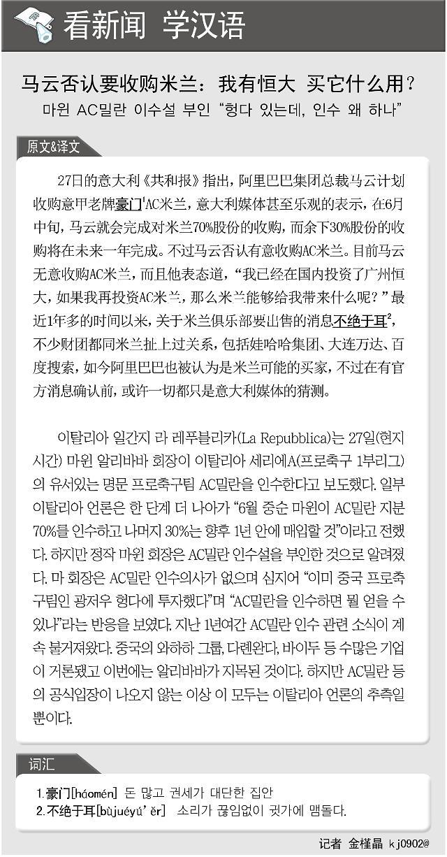 [看新闻学汉语] 马云否认要收购米兰:我有恒大 买它什么用?