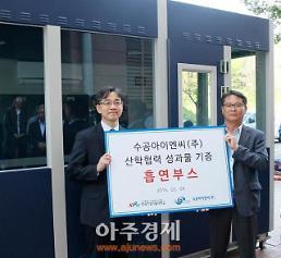 한국산업기술대, 담배 유해물질·냄새 완벽 제거 '흡연부스' 개발