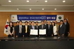 경성대, 한국산업인력공단 부산지역본부와 협약 체결