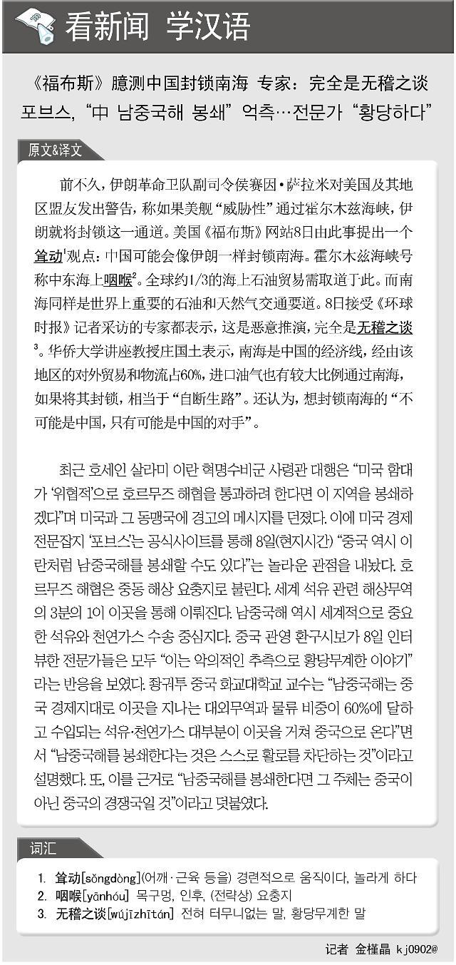 [看新闻学汉语] 《福布斯》臆测中国封锁南海 专家:完全是无稽之谈