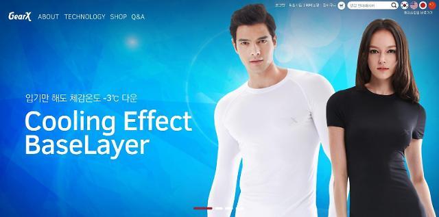 韩国平价运动品牌GearX拟入驻天猫