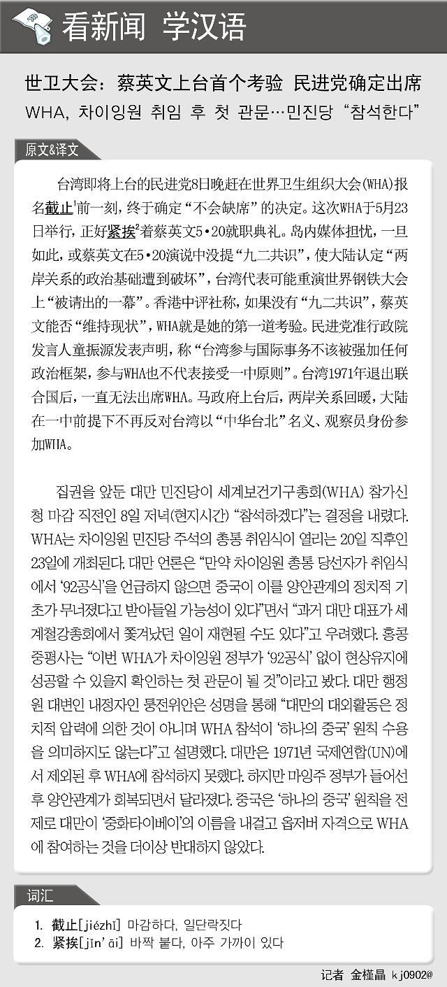 [看新闻学汉语] 世卫大会:蔡英文上台首个考验 民进党确定出席