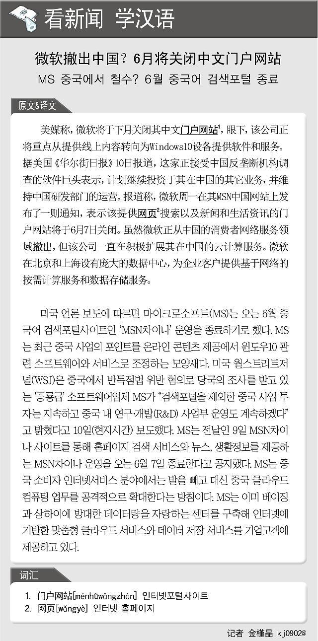 [看新闻学汉语] 微软撤出中国?6月将关闭中文门户网站
