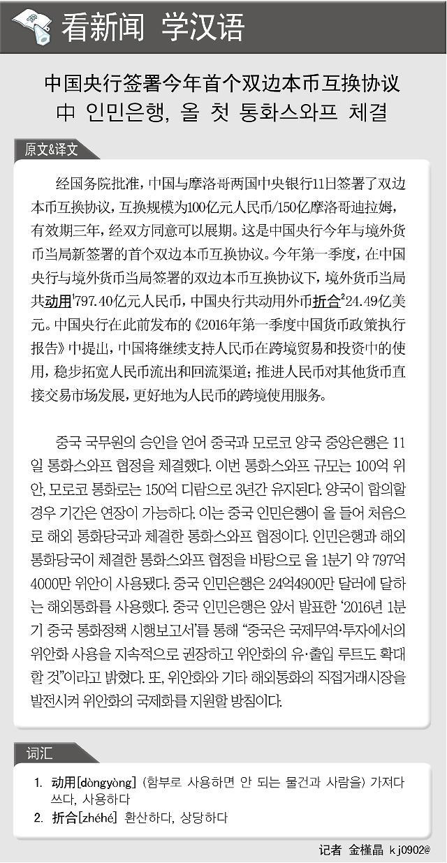[看新闻学汉语] 中国央行签署今年首个双边本币互换协议