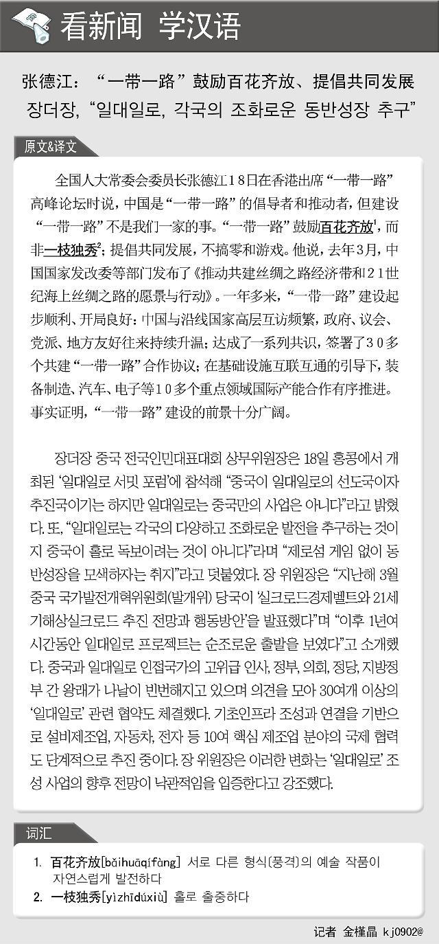 """[看新闻学汉语] 张德江:""""一带一路""""鼓励百花齐放、提倡共同发展"""