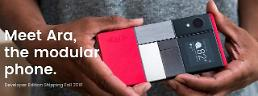 Googles modular smartphone Ara is still alive- launching in 2017