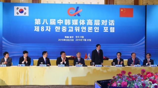 第八届中韩媒体高层对话开幕 深化双方合作发展