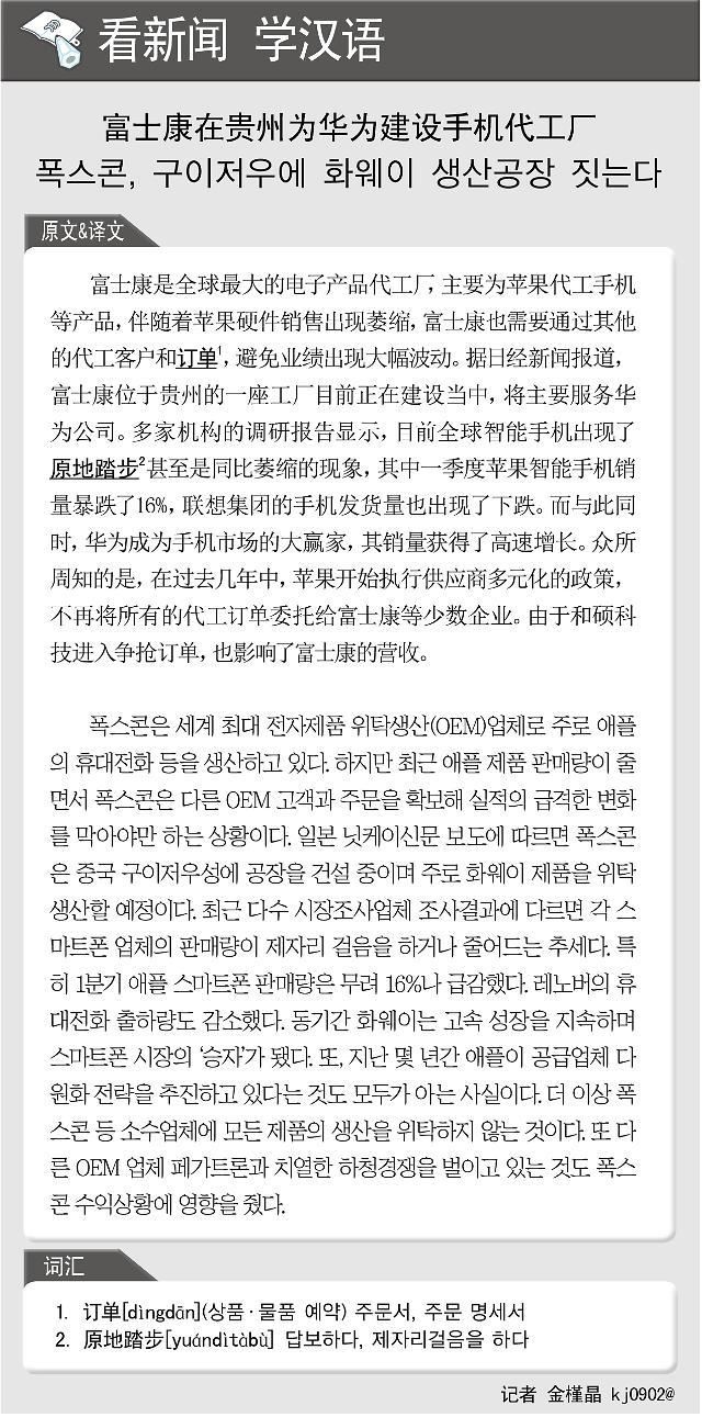 [看新闻学汉语] 富士康在贵州为华为建设手机代工厂