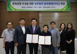 김해공항, 부산국립국악원, 김해도예협회와 MOU 체결