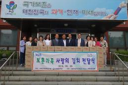 인천보훈지청, 사랑의 간절기 김치 1,400kg 전달식