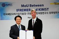 KIMST, 프랑스와 해양연구 교류․협력 확대