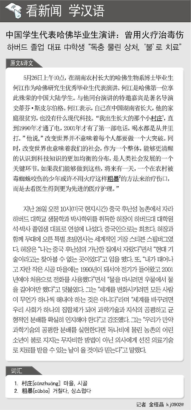 [看新闻学汉语] 中国学生代表哈佛毕业生演讲:曾用火疗治毒伤