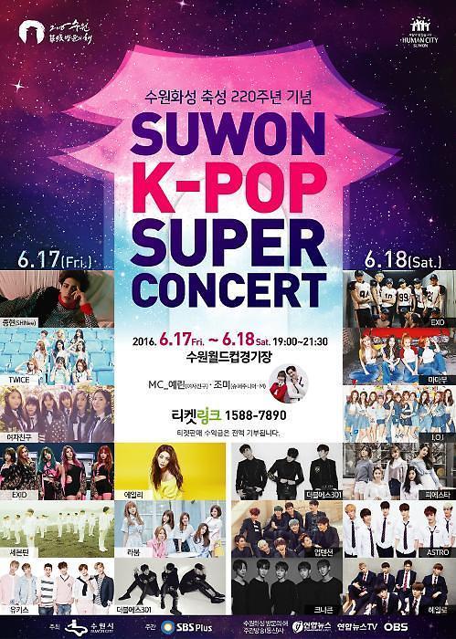 K-POP超级演唱会六月唱响韩国水原