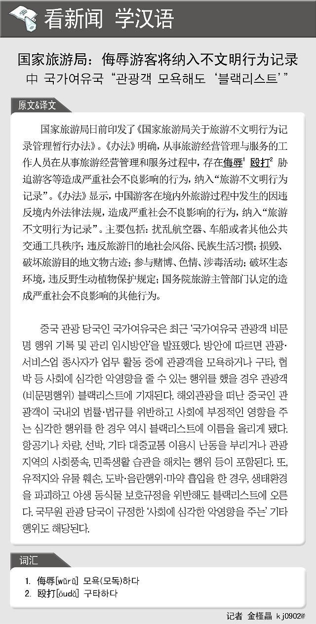 [看新闻学汉语] 国家旅游局:侮辱游客将纳入不文明行为记录