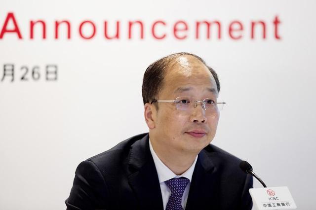 [후강퉁 공시] 공상은행 신임 회장 임명 및 유럽에 10억유로 투자 금융지주사 설립