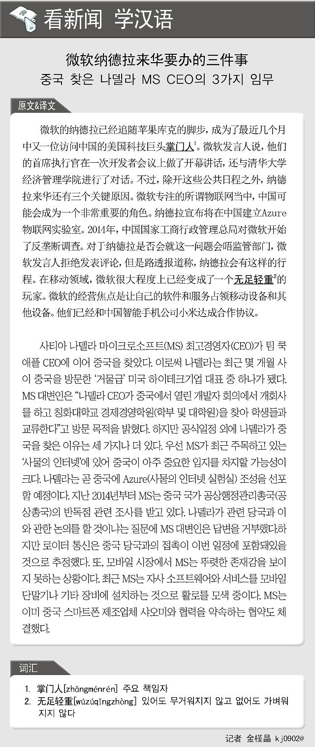 [看新闻学汉语] 微软纳德拉来华要办的三件事