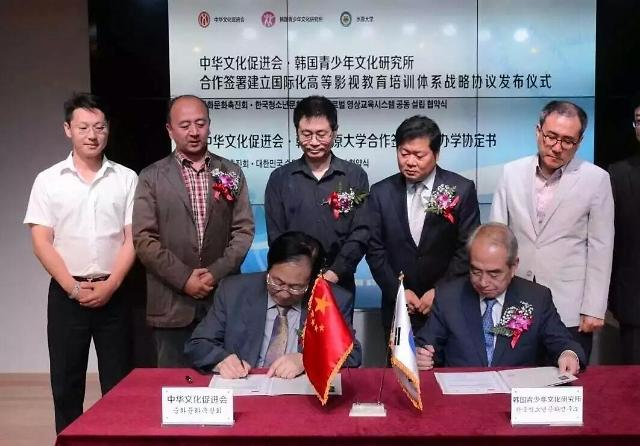 中韩共建国际化高等影视教育培训体系 签约仪式今日举行