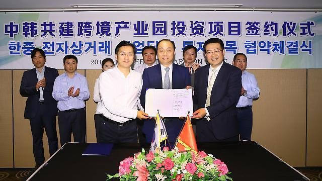 江苏大丰海港注资韩新万金跨境电商项目