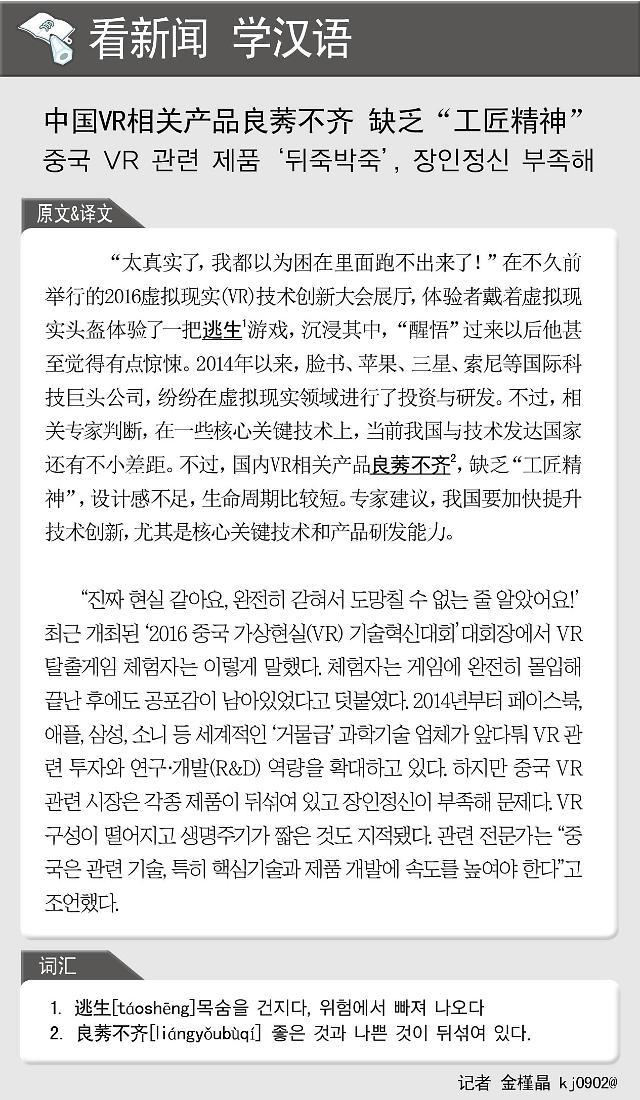 """[看新闻学汉语] 中国VR相关产品良莠不齐 缺乏""""工匠精神"""""""