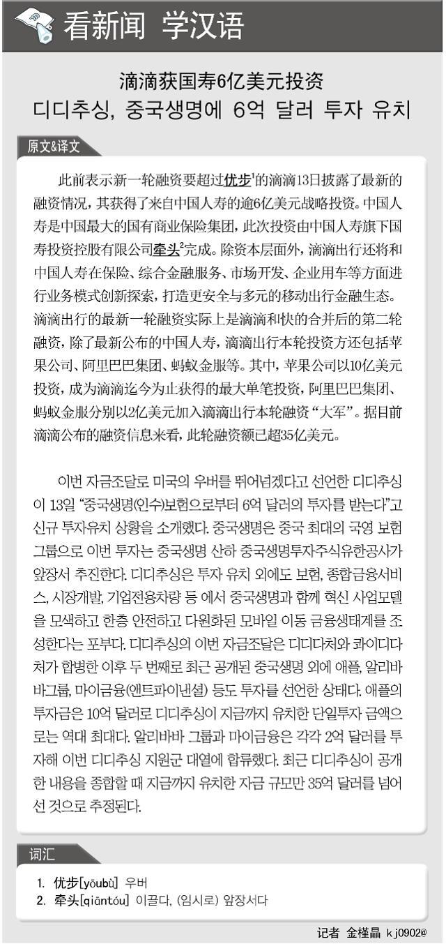 [看新闻学汉语] 滴滴获国寿6亿美元投资