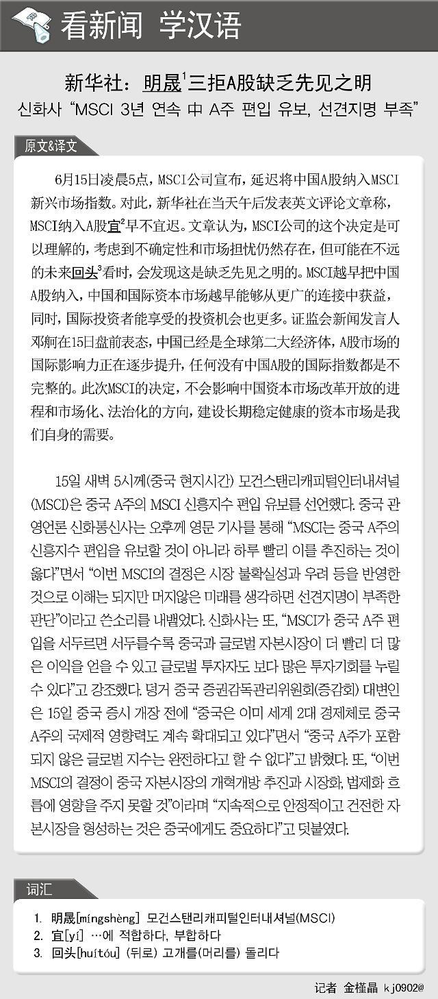 [看新闻学汉语] 新华社:明晟1三拒A股缺乏先见之明