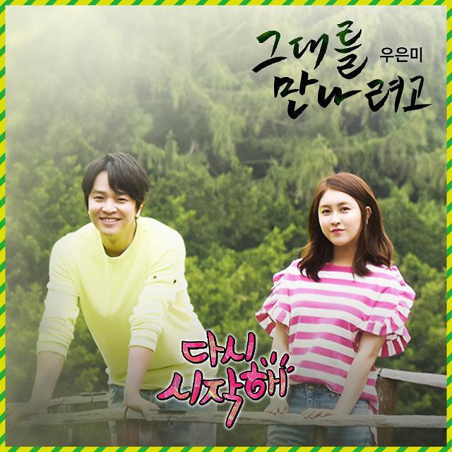 Kim Jeong Hoon en el nuevo drama coreano 다시 시작해 / Start Again/ EMPEZAR OTRA VEZ - Página 3 20160623095715634314