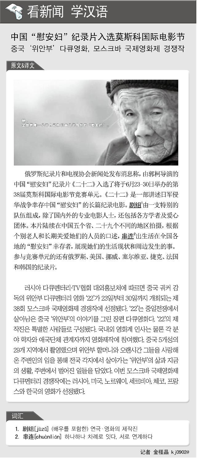 """[看新闻学汉语] 中国""""慰安妇""""纪录片入选莫斯科国际电影节"""