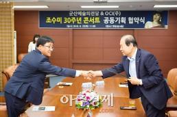 군산시, OCI(주)와 '조수미 30주년콘서트 '공동기획  협약 체결
