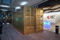 구글 캠퍼스 서울, 국내 스타트업과 해외 창업가 연결하는 '포털' 설치