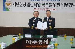 광명소방서-광명경찰서 업무협약 체결