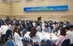 군산시, 전북 지역사회보장협의체 지역대회 개최