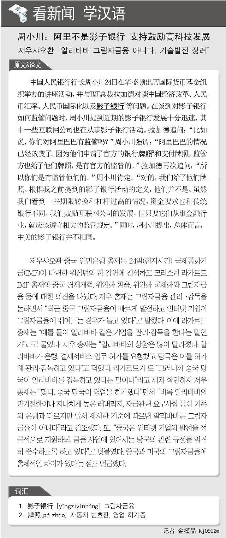 [看新闻学汉语] 周小川:阿里不是影子银行 支持鼓励高科技发展