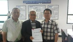 국립철도박물관 청주 유치 염원'서명부 전달 잇따라