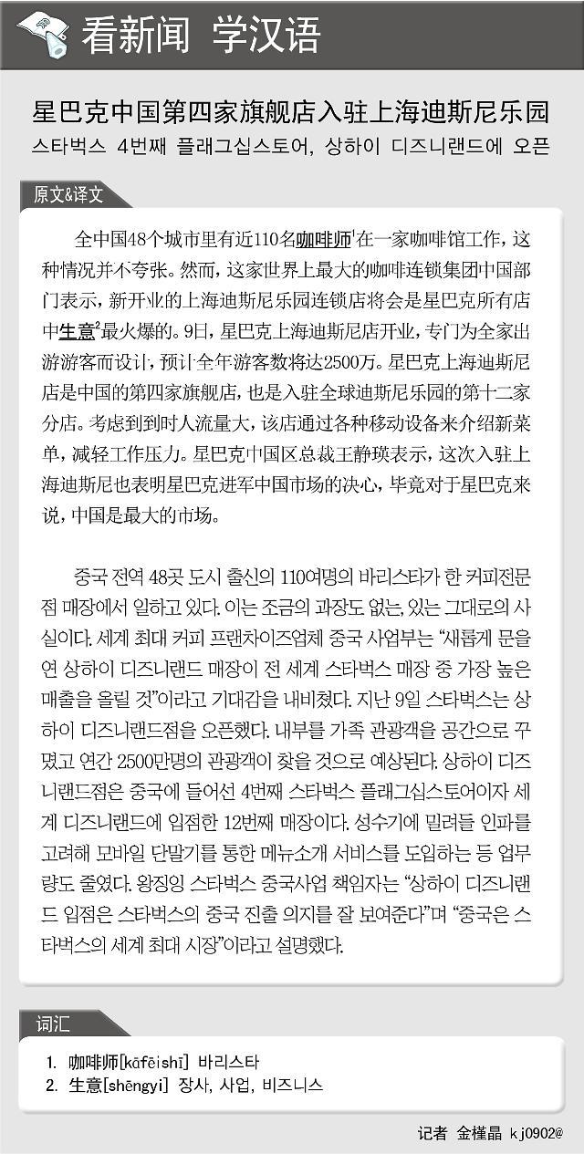 [看新闻学汉语] 星巴克中国第四家旗舰店入驻上海迪斯尼乐园