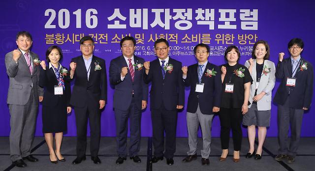 韩国《亚洲经济》主办消费者论坛在首尔开幕