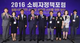 .韩国《亚洲经济》主办消费者论坛在首尔开幕.