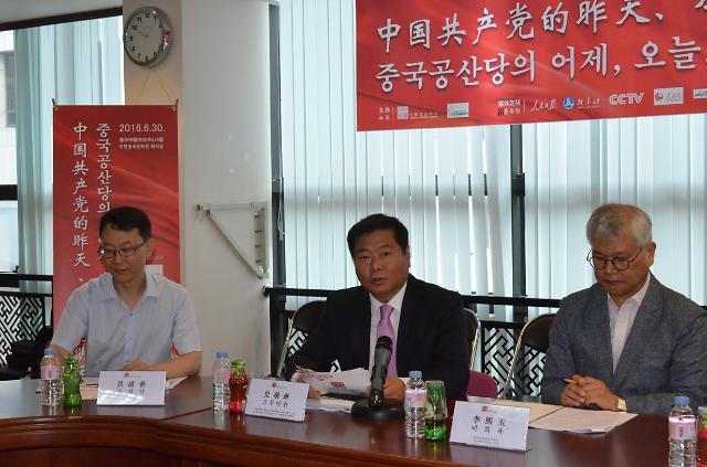 中国共产党成立95周年学术讨论会在首尔召开