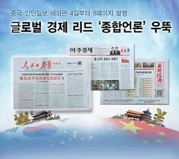 <社告>本报七月起代理发行《人民日报》海外版