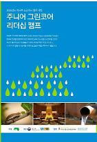 미래숲 '2016 주니어 그린코어 리더십 캠프' 개최
