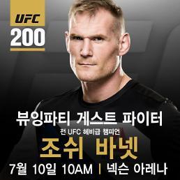 UFC 200 뷰잉 파티에 조시 바넷 깜짝 방문