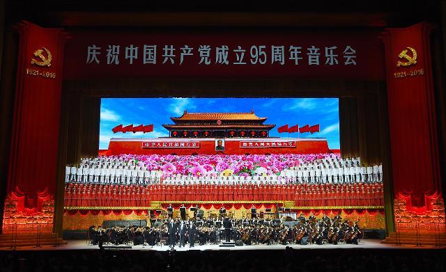 [영상중국] 中 공산당 창립 95주년 기념 음악회, 시진핑도 참석