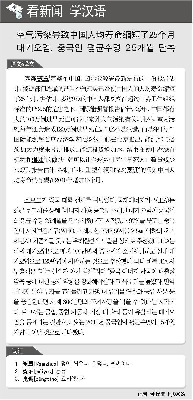 [看新闻学汉语] 空气污染导致中国人均寿命缩短了25个月