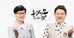.韩综艺《同床异梦》18日收官 将以第二季回归.