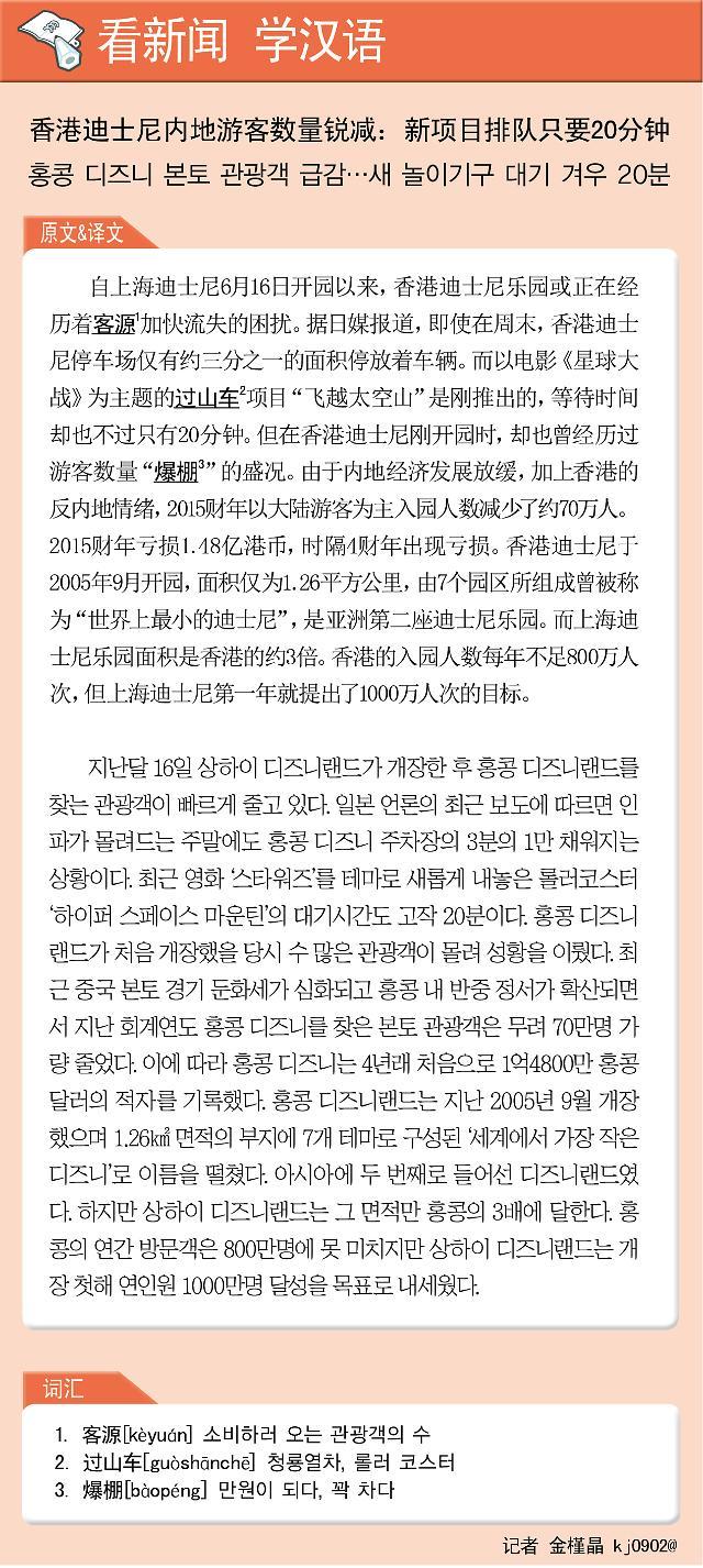 [看新闻学汉语] 香港迪士尼内地游客数量锐减:新项目排队只要20分钟