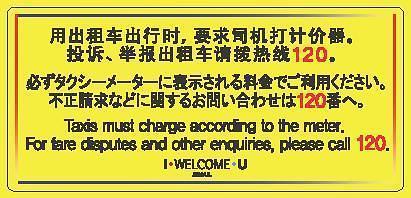 """韩国出台出租车宰客对策 被指""""任重道远"""""""